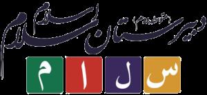 دبیرستان پسرانه سلام اسلام (دوره دوم)