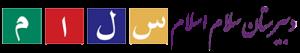 راهنمایی سلام اسلام (پسرانه)