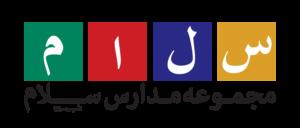 دبیرستان دخترانه سلام اسلام (دوره اول)